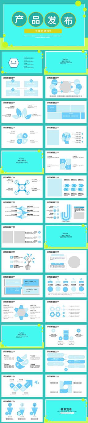 公司科技企业新品产发布PPT模板