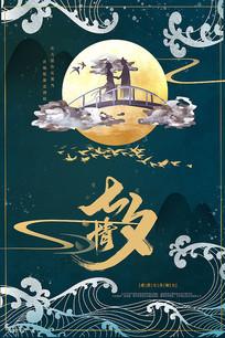 国风七夕海报