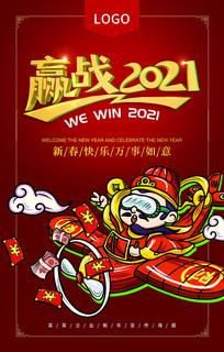 红色国潮2021牛年新年宣传海报