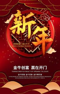 红色喜庆2021年牛年新年宣传海报