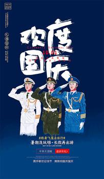 欢度国庆节宣传海报