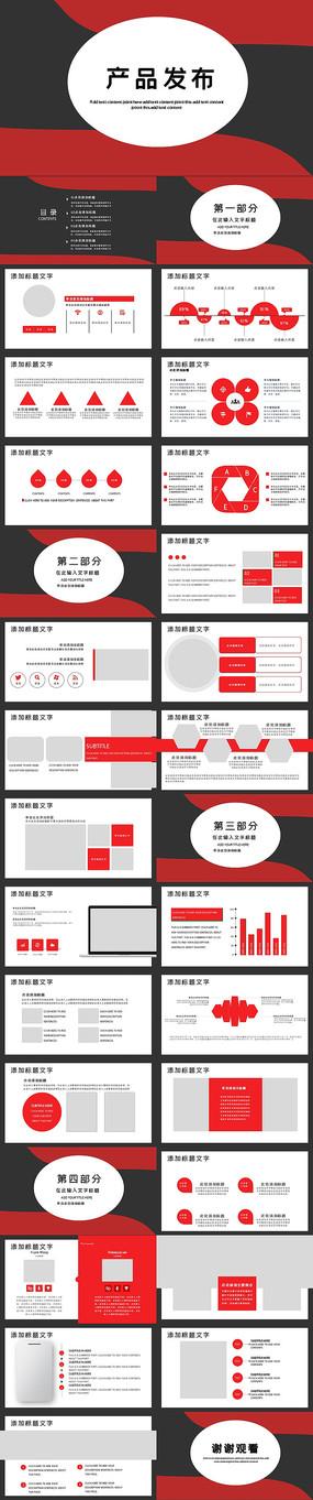 简洁时尚商务通用产品发布PPT模板
