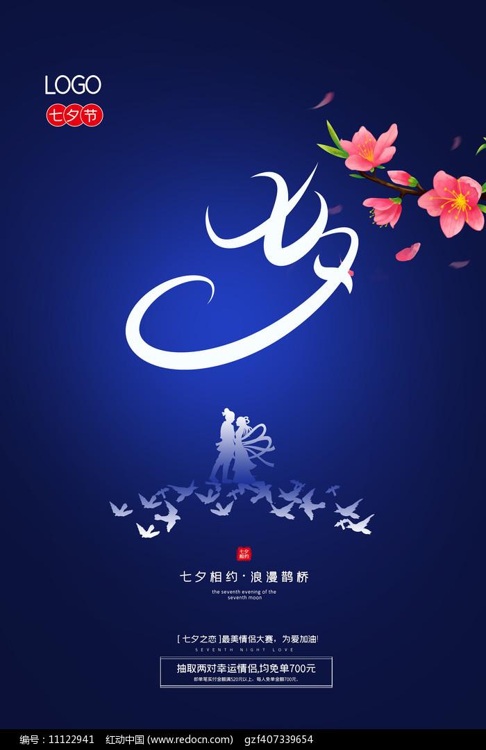 简约简洁七夕情人节促销海报设计图片