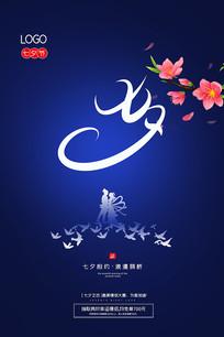 简约简洁七夕情人节促销海报设计