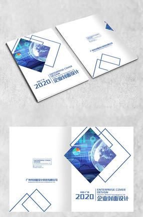 簡約科技企業會議招標書封面設計模板