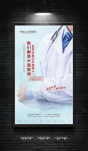 简约中国医师节海报设计