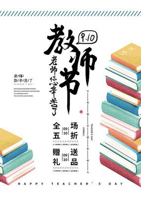 教师节卡通海报设计