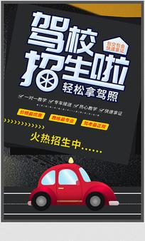 驾校招生创意宣传海报