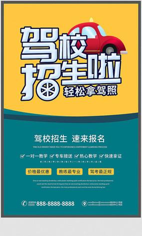 驾校招生简约宣传海报