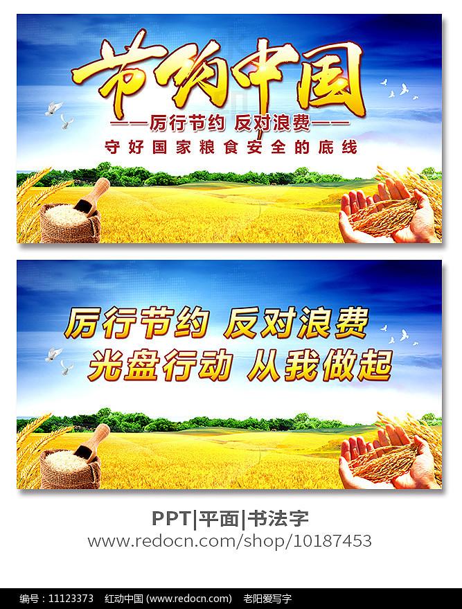 节约中国守卫国家粮食安全广告图片