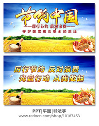 节约中国守卫国家粮食安全广告