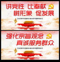 机关文化党员形象党建宣传展板
