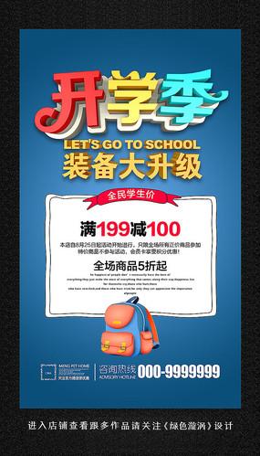 开学季促销海报