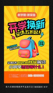 开学季促销宣传海报