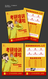考研培训辅导班培训班宣传海报设计