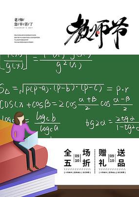 卡通教师节节日海报