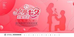 浪漫七夕节展板