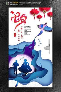 浪漫唯美七夕情人节主题海报