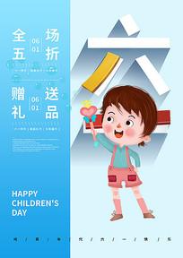 六一儿童节节日广告模板