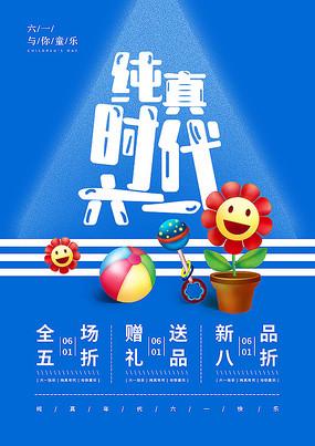 六一儿童节节日海报模板