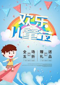 六一儿童节节日宣传海报