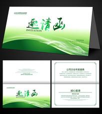 绿色企业邀请函模板