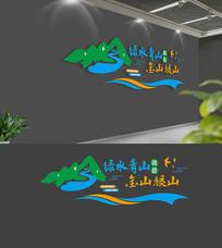 绿水青山就是金山银山环保文化墙