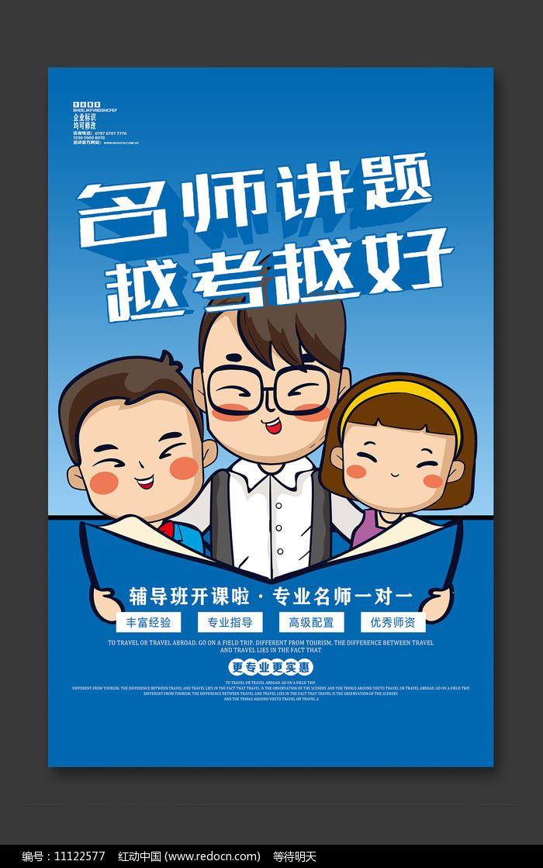 名师辅导班招生宣传海报设计图片