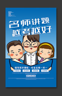 名师辅导班招生宣传海报设计