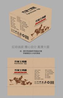 牛皮纸农家土鸡蛋包装箱设计