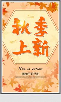 秋季上新枫叶海报设计