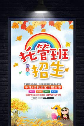 秋季托管班招生海报设计