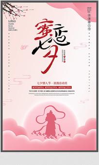 七夕温馨宣传海报