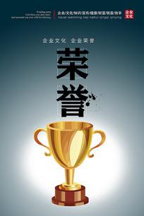 企业荣誉海报