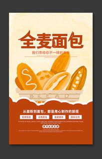 全麦面包面包店宣传海报设计