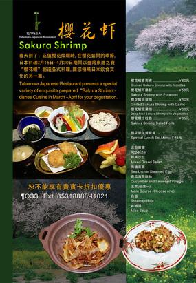 日本料理樱花虾套餐推广海报