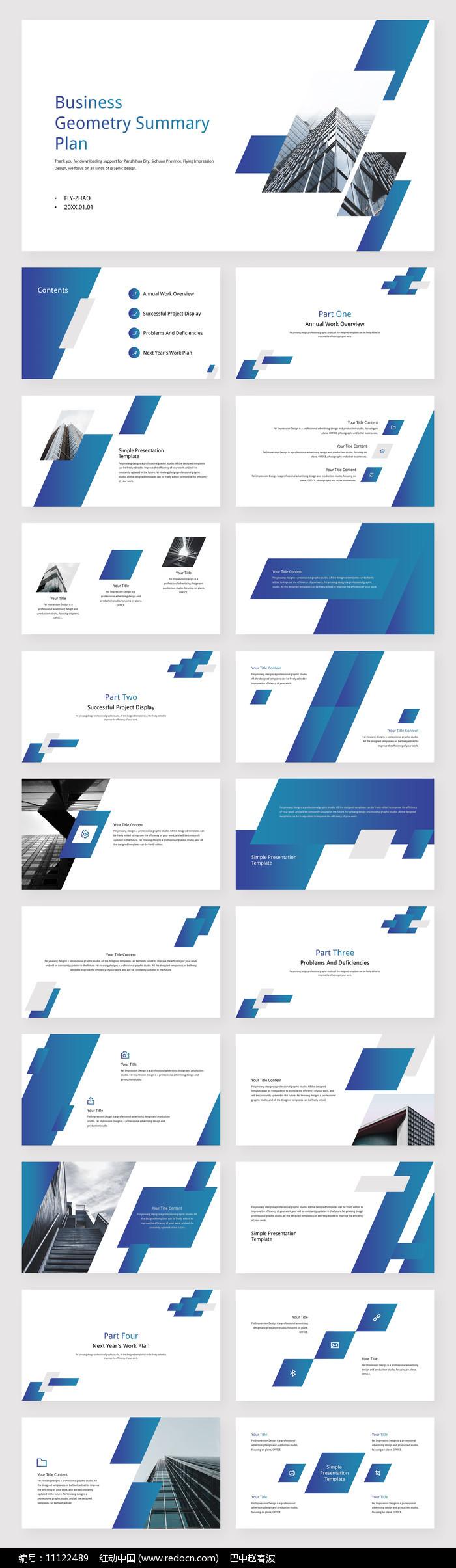 商务风几何总结计划汇报PPT模板图片