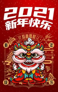 手绘2021年牛年新年新春宣传海报设计