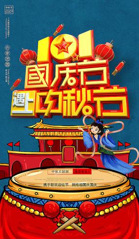 手绘国庆节遇上中秋节促销海报设计