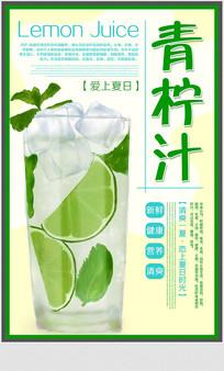 夏日冰饮新鲜水果青柠汁海报设计