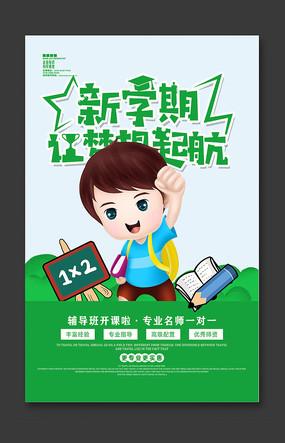 新学期辅导班招生宣传海报设计