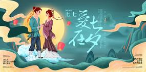 原创插画风爱在七夕节海报