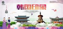 原创韩国印象韩国风情韩国旅游海报
