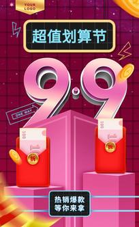 原创时尚99超值划算节促销海报