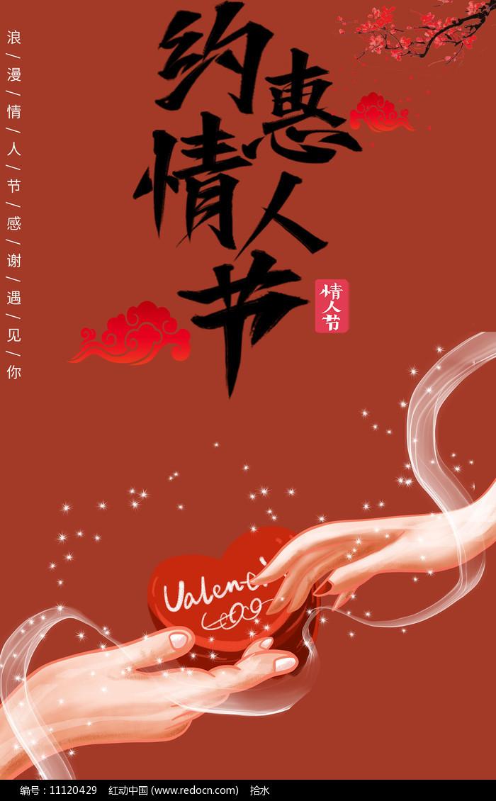 约惠情人节七夕节海报图片