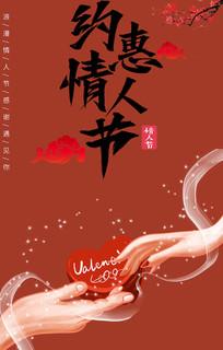 约惠情人节七夕节海报