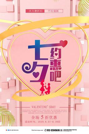 约会七夕情人节海报