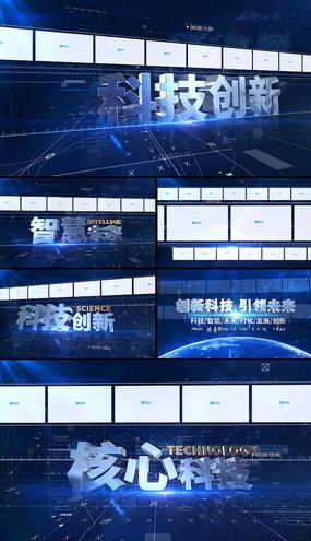 震撼企业科技多图图文展示宣传片头AE模板