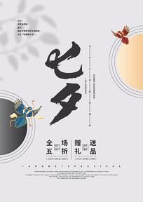 中国传统七夕节海报模板