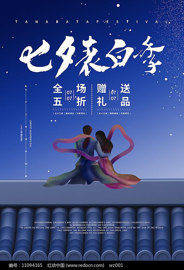中国传统七夕节海报设计图片
